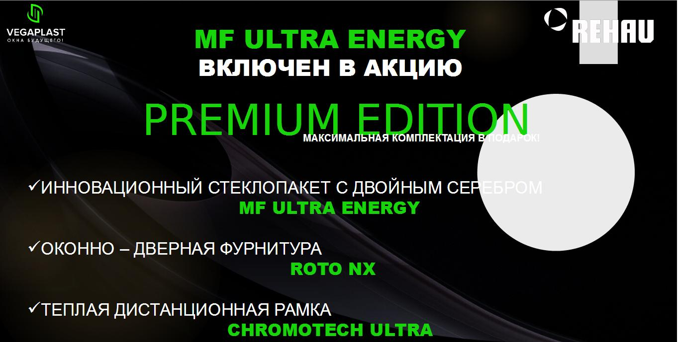 MF Ultra Energy в акции Premium Edition